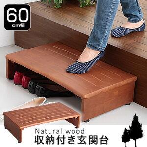 玄関台 玄関踏み台 おしゃれ 木製 踏み台 玄関 段差解消 玄関踏み台60 60cm幅