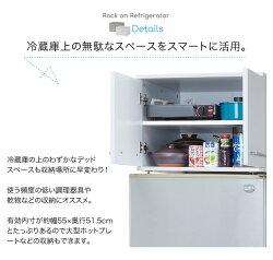 冷蔵庫上ラック