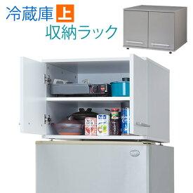 冷蔵庫 上 収納 冷蔵庫上 収納ラック シルバーグレー ホワイト