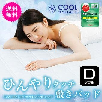 クールスコール テイジン マイティトップII 使用 ひんやり軽寝具シリーズ 敷きパッドダブル1枚