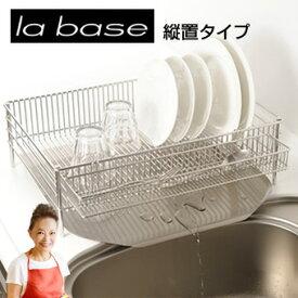 la base ラバーゼ ステンレス 水切りラック 水切りかご 大 縦置きタイプ 3点セット 日本製
