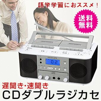 再生スピードコントロール ラジカセ CD プレーヤー CDラジカセ コンパクト カセットテープレコーダー プレーヤー ダビング カラオケ 家庭用 英会話 録音 遅聞き 速聞き CDダブルラジカセ