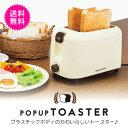 トースター パン焼き器 ポップアップトースター