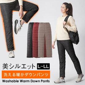 【在庫一掃セール】ダウンパンツ 裏フリース 細身 美シルエット 洗える暖かダウンパンツ L〜LL、3L〜4L