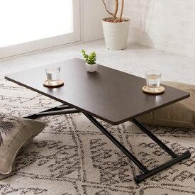 昇降式テーブル 昇降テーブル 昇降デスク 昇降式デスク 昇降式ダイニングテーブル リフティングテーブル 高さ調節 テーブル