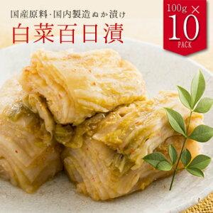 国産 漬け物 白菜漬け 漬物 送料無料 白菜 百日漬け 200g×10袋