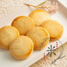 米粉クッキーライスクッキー8枚入り×8箱非常食5年保存アレルギー対応