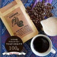 スマトラ・リントンコーヒーコピ・ルアク100g
