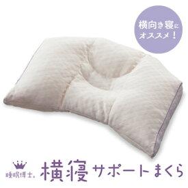 東京西川 睡眠博士 横寝サポートまくら パイプ枕 高さ調節 枕 補充ソフトパイプ付き
