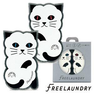 LEONIMAL FREELAUNDRY リオニマル フリーランドリー 2個組 抜け毛 ペット 毛玉 洗濯 代金引換不可