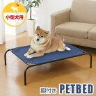 脚付きペットベッド(小型犬用)