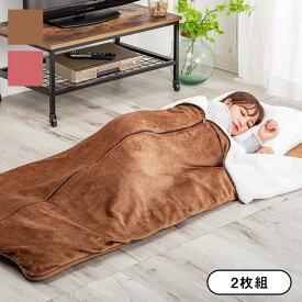 もこもこ毛布付きごろ寝長座布団 70×180cm ブラウン ワイン 2枚組