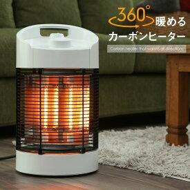 カーボンヒーター ヒーター 360度 部屋 全体 を 暖める ヒーター
