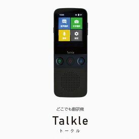ポケット 翻訳機 翻訳 Talkle トークル