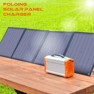 ソーラーパネル ソーラーチャージャー 発電機 ソーラー 折りたたみ式