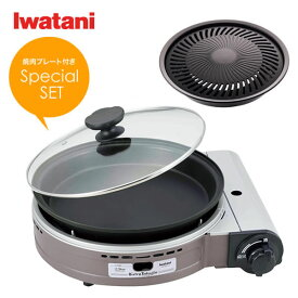 Iwatani イワタニ グリルパン カセットコンロ ホットプレート グリル鍋 ビストロの達人3 焼き肉プレート付き
