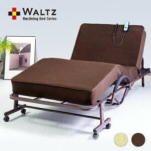 WALTZ ワルツ 収納式 コンパクト リクライニング 極厚 リクライニングベッド 電動リクライニングベッド 折り畳みベッド 電動ベッド 折りたたみベッド 電動リクライニング 代金引換不可