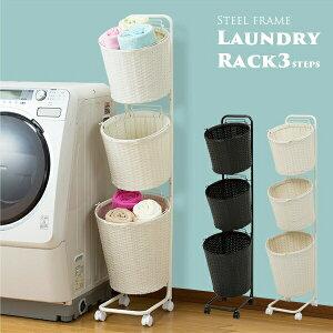 スチールフレーム ランドリーボックス ランドリーバスケット 3段 洗濯カゴ スリム キャスター 洗濯かご 大容量 おしゃれ 代金引換不可