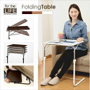 折りたたみ テーブル 一人用 高さ調節 天板角度調節 折り畳み サイドテーブル for the LIFE 角度調節付き折りたたみテーブル 送料無料