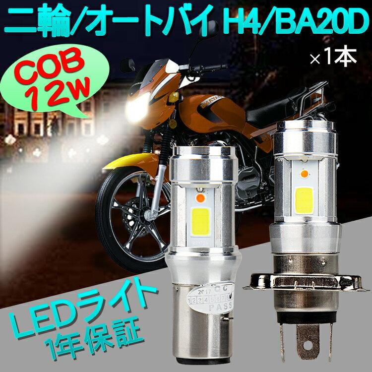 【ポイント5倍】【1年保証】 無極性 DC バイクLEDヘッドライト H4 HS1 H4BS(BA20D) Hi/Lo切替 12W ledライト 直流 12v T-MAX CB400SF CB1100EX YBR125 シグナスX リード125 CBX SIM RV125jp GN125H ポジションランプ パッシング動作[H4のみあす楽対応]