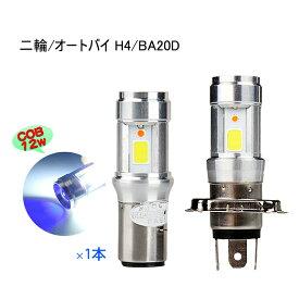 【送料無料】無極性 DC バイクLEDヘッドライト H4 HS1 H4BS(BA20D) Hi/Lo切替 12W ledライト 直流 12v T-MAX CB400SF CB1100EX YBR125 シグナスX リード125 CBX SIM RV125jp GN125H ポジションランプ パッシング動作【H4のみあす楽対応】