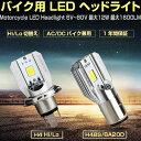 数量限定 LED ヘッドライト ヘッドランプ オールインワン フォグランプ ライト 一体型 オールインワンボディ 車検対応 H4BS BA20D H4 Hi/L...