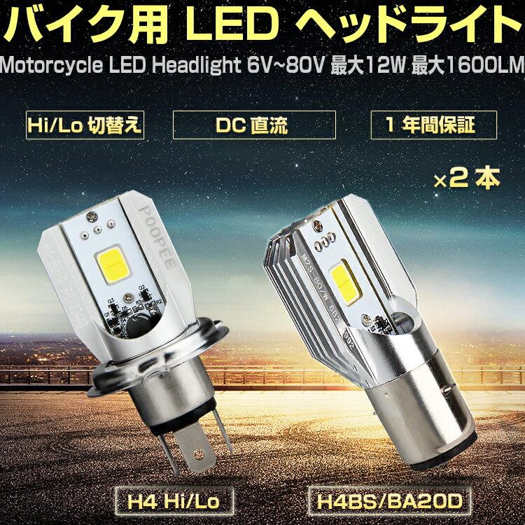 【ポイント5倍】 [2本] LED ヘッドライト DC バイクLEDヘッドライト H4 HS1 H4BS(BA20D)対応 Hi/Lo切替 6W ledライト 直流 12v T-MAX CB400SF EN125 CB1100EX YBR125 シグナスX リード125 対応可能 【H4のみあす楽対応】