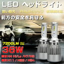 LED ヘッドライト ヘッドランプ オールインワン フォグランプ ライト 一体型 オールインワンボディ 車検対応 H4 Hi/Lo / H7 / H8 / H1...