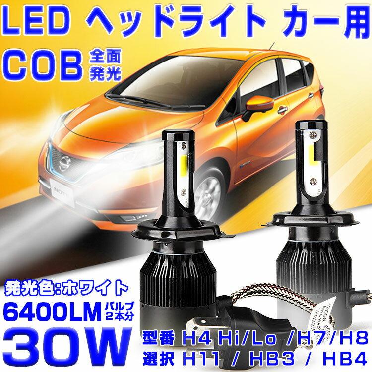 【今だけ!¥3680→¥3280】 LED ヘッドライト ヘッドランプ オールインワン フォグランプ ライト 一体型 オールインワン 車検対応 H4 Hi/Lo H8 H9 H11 H16 HB3 HB4 30W COB LED チップ12V/24V ハイブリッド車対応 2本 ハイエース アルファード セレナ