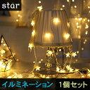 イルミネーション ロープライト クリスマス ライト LED 4.8m 20球 防雨型 屋外 LED チューブライト ロープライト ソーラーライト カーテン デコ...