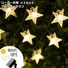 イルミネーションロープライトクリスマスライトLED4.8m20球防雨型屋外LEDチューブライトロープライトソーラーライトカーテンデコレーションモチーフナイアガラクリスマスツリーライトイルミネーションライトLEDライト電飾飾り付け点滅