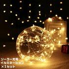 イルミネーションロープライトクリスマスライトLED12m100球防雨型屋外LEDチューブライトロープライトソーラーライトカーテンデコレーションモチーフナイアガラクリスマスツリーライトイルミネーションライトLEDライト電飾飾り付け点滅
