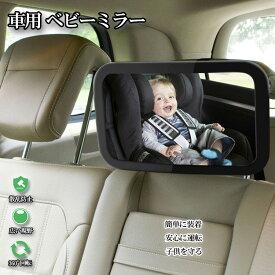 エントリーで最大P4倍★車用 ベビーミラー インサイトミラー ルームミラー 補助ミラー 子供 カー用品 調節可能 赤ちゃん 車載 車内 リア席 後部座席 インテリア 曲面鏡 バックミラー ヘッドレスト ベビーシート チャイルドシート 360度回転調節可能 子供の安全を見守る