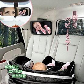 送料無料★車用 ベビーミラー インサイトミラー ルームミラー 補助ミラー 子供 カー用品 調節可能 赤ちゃん 車載 車内 リア席 後部座席 インテリア 曲面鏡 バックミラー ヘッドレスト ベビーシート チャイルドシート 360度回転 子供の安全を見守る