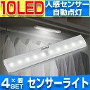 POOPEE LED 人感センサーライト 10灯 4個セット LEDライト 照明 人感 LED センサーライト 乾電池 フットライト 小型 モーションセンサー ...