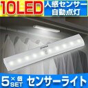 POOPEE LED 人感センサーライト 10灯 5個セット LEDライト 照明 人感 LED センサーライト 乾電池 フットライト 小型 モーションセンサー ...