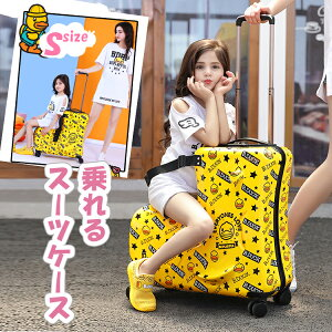 送料無料★SNS 新作 B.Duck 乗れるスーツケース Sサイズ 子供キッズ 男女兼用 海外旅行 キャリーバッグ キャリーケース 大容量 軽量収納 バッグ かわいい おしゃれ 収納ボックス ベビーカー 修