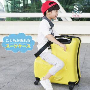 送料無料★SNS イエロー 乗れるスーツケース Sサイズ 子供 キッズ 男女兼用旅行 海外 キャリーバッグ キャリーケース 大容量 軽量 収納 バッグ かわいい おしゃれ 収納ボックス ベビーカー 修