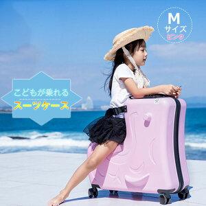 送料無料★SNSで大人気★ピンク 乗れるスーツケース mサイズ 子供 キッズ 男女兼用旅行 海外 キャリーバッグ キャリーケース 大容量 軽量 収納 バッグ かわいい おしゃれ 収納ボックス ベビ