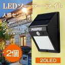 あす楽 スーパーSALE価格で販売続き POOPEE 20LED ソーラー センサーライト 2個セット 屋外 人感センサー 玄関ライト ソーラーライト led ...