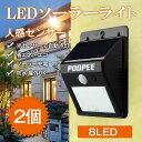 POOPEE 8LED ソーラー センサーライト 2個セット 屋外 人感センサー 玄関ライト ソーラーライト led 防犯グッズ エク…