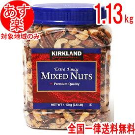 ミックスナッツ 有塩 1.13kg(約 1kg )(カシューナッツ、アーモンド、ピスタチオ、マカダミアナッツ、ブラジルナッツ) コストコ ナッツ 素焼き 塩味 送料無料