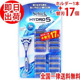 シック ハイドロ5 替刃 5枚刃 髭剃り ホルダー1本+プラス 替刃17個入 シックハイドロ5 Schick HYDRO5 替え刃 送料無料