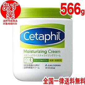 セタフィル モイスチャライジング クリーム 566g 保湿クリーム