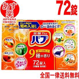 花王 バブ 入浴剤 セット お風呂が楽しみ 9種類の香り 72錠(9種類x8錠)