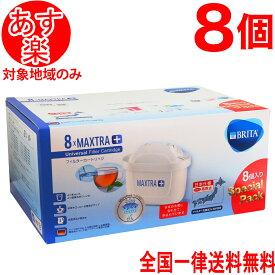 ブリタ カートリッジ マクストラ プラス 日本仕様 8個 BRITA ポット型 浄水器 高除去 ブリタジャパン正規品 交換用カートリッジ