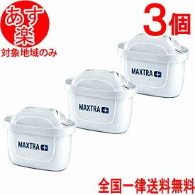 ブリタ カートリッジ マクストラ プラス 日本仕様 3個 BRITA ポット型 浄水器 高除去 交換用 ブリタジャパン正規品