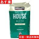 スターバックス ハウスブレンド 907g (緑) コーヒー豆 カークランド コストコ 珈琲豆