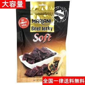 マリアーニ ビーフジャーキー ソフト 255g Mariani Beef Jerky コストコ 【大容量】