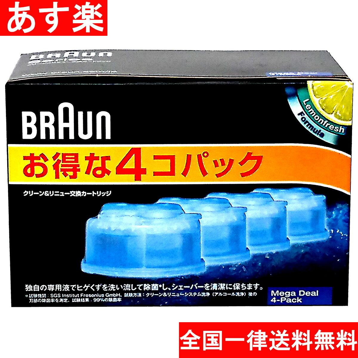 ブラウン 洗浄液 カートリッジ 4個入 (約4ヶ月分) クリーン&リニュー交換カートリッジ アルコール洗浄 シェーバー洗浄液